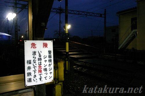 福井鉄道,家久駅,警報機