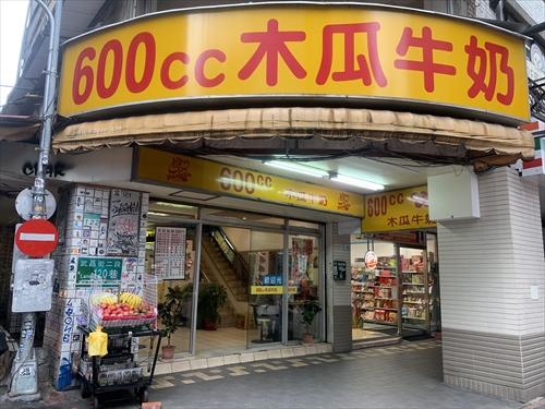 木瓜牛奶,パパイヤミルクシェイク,パパイヤミルク,西門町,台湾フルーツ