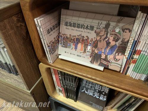 左轉有書,台湾原住民,左転有書,原住民族,ブヌン族