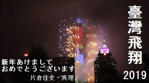 新年快楽,台湾の街角から,趣味の時間,台湾好き,台北101,台湾漫遊,漫遊倶楽部,もっと知りたい台湾,台湾体験のススメ,台湾探見,台湾特捜,かたくら