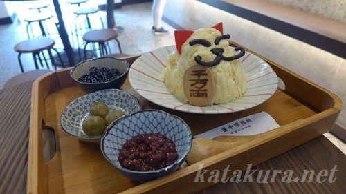 台中市役所,招き猫,かき氷,昭和沙龍