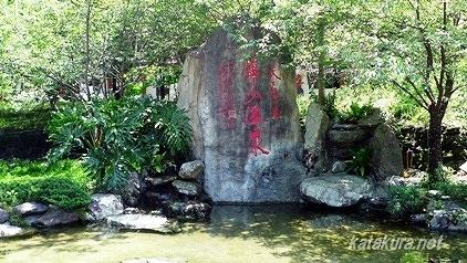 台湾最高所に湧く出湯―廬山温泉 「台湾の街角から」 2009年6月掲載...  台湾最高所に湧く
